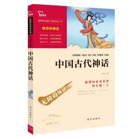 中国古代神话(彩插励志版无障碍阅读)四年级上推荐必读智慧熊图书