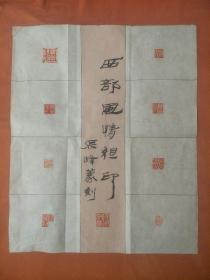 张峰篆刻 .  52X 42.5CM