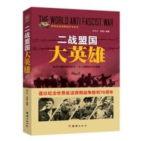世纪反法西斯战争全纪实:二战盟国大英雄(单色)