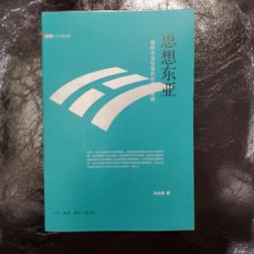 思想东亚:朝鲜半岛视角的历史与实践(一版一印)