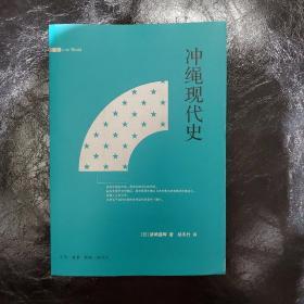 冲绳现代史(一版一印)