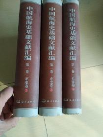 中国航海史基础文献汇编第一卷正史卷