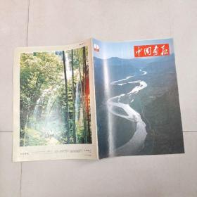 日文版《中国画报》1988年5期 详细见图