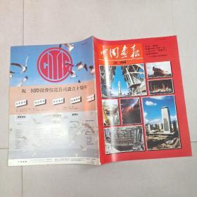 日文版小8开《中国画报》1989年10期 详细见图