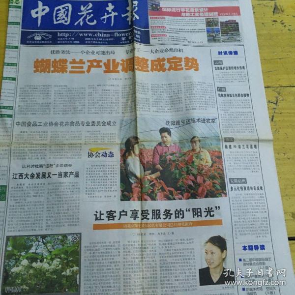 中国花卉报2005年5月26日蝴蝶兰产业调整成定势