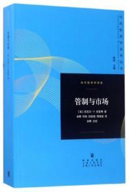 管制与市场/当代经济学译库/当代经济学系列丛书