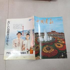 日文版小8开《中国画报》1992年12期 详细见图