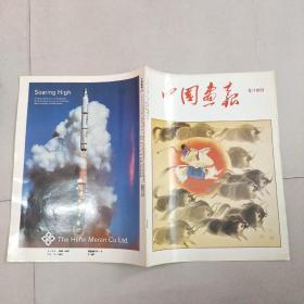 日文版小8开《中国画报》1993年9期 详细见图