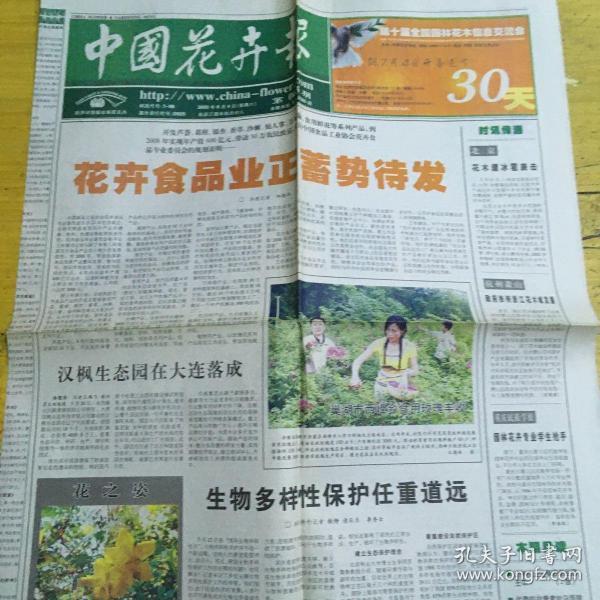 中国花卉报2005年6月4日,花卉食品业正蓄势待发。