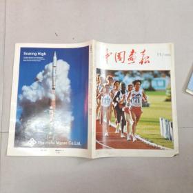 日文版小8开《中国画报》1993年11期 详细见图