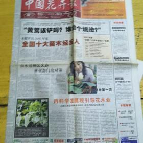 中国花卉报2005年6月7日用科学发展观引导花木业