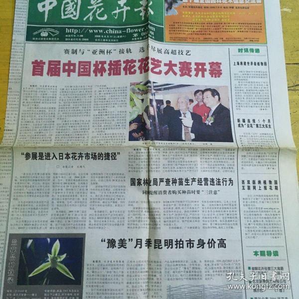 中国花卉报2005年6月11日首届中国杯插花花艺大赛开幕。
