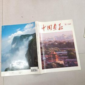 日文版小8开《中国画报》1994年9期 详细见图