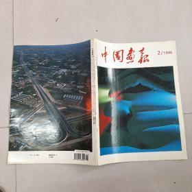 日文版小8开《中国画报》1994年2期 详细见图
