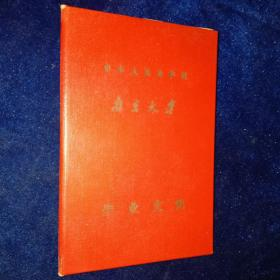 1963年 南京大学 毕业文凭(证书)—— 硬精装、匡亚明校长
