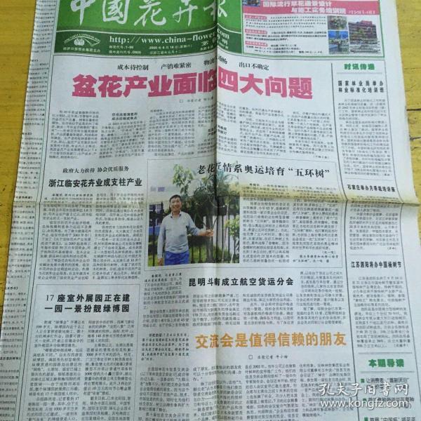 中国花卉报2005年6月18日。盆花产业面临四大问题。