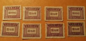 民国欠资邮票 欠11上海大东版一组8枚