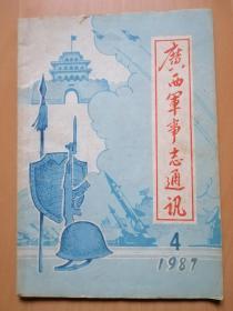 广西军事志通讯1987年第4期