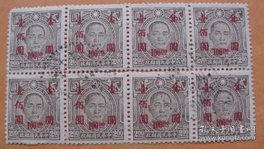 民国邮票 民普48孙像上海三一加盖金圆100元旧8方连