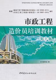 特价~市政工程造价员培训教材(第2版) 《市政工程造价员培训教