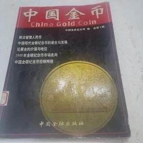 中国金币(总第1辑)