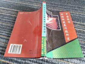 中国经济非均衡发展问题研究