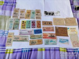 张合售 <含天津地方粮票,塑料饭票、收据、书签>共28张