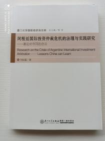 《阿根廷国际投资仲裁危机的法理与实践研究:兼论对中国的启示》