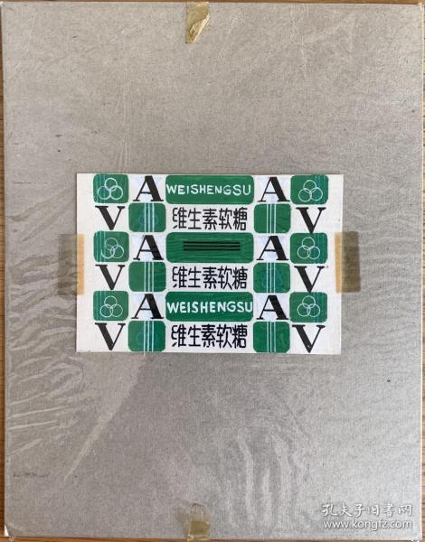 北京市金糕厂 维生素软糖手绘封面原稿