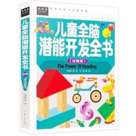 儿童全脑潜能开发全书精装注音版3-4-5-6-7-8岁逻辑思维训练智力左右脑开发训练书籍全书亲子启蒙早教益智游戏书籍