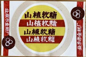 北京市金糕厂 山楂软糖手绘封面原稿