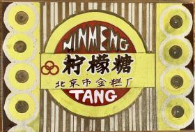 北京市金糕厂 柠檬糖手绘封面原稿