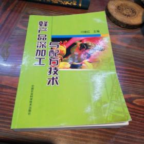 蜂产品深加工与配方技术    2005年一版一印仅印5000册