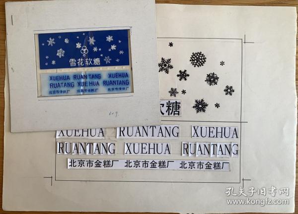 北京市金糕厂 雪花软糖手绘封面原稿
