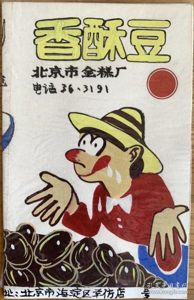 北京市金糕厂 香酥豆手绘封面原稿2