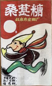 北京市金糕厂 桑葚糖手绘封面原稿