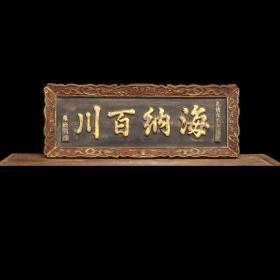 清代 张裕钊款海纳百川描金字匾,木胎髹漆,字体描金,历经沧桑,完整保存至今,甚为难得,值得收藏! 【规格】宽160cm 高62cm