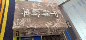 进明中韩辞典 进明 (盒装)