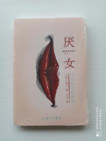 《厌女:日本的女性嫌恶》
