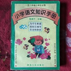 小学语文知识手册