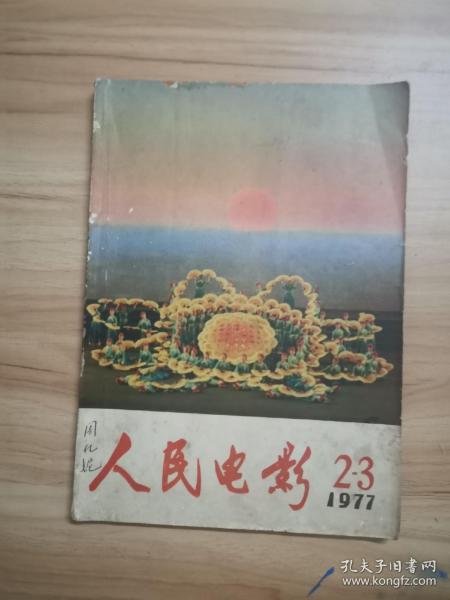 人民电影(77年2一3期)b