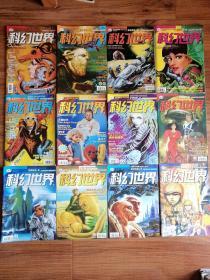 科幻世界 (2002年第1-12期)