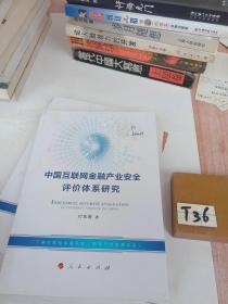 中国互联网金融产业安全评价体系研究