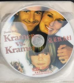 克莱默夫妇(DVD一张)