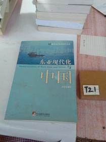 东亚现代化与中国