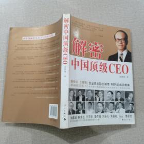 解密中国顶级CEO