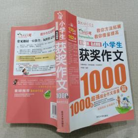 作文之星:小学生获奖作文1000篇