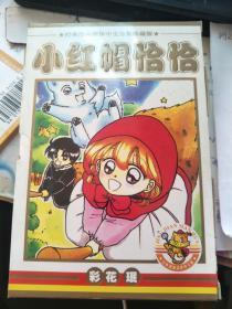漫画:小红帽恰恰 2册全 附光盘3