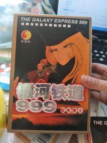 漫画:银河铁道999 三册全附光盘·