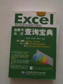 Excel 2013/2010/2007/2003函数与公式查询宝典(附光盘)